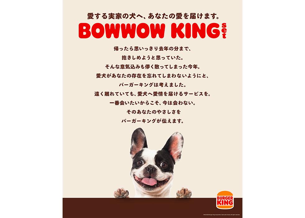 BOWWOW KING(バウワウ キング)set
