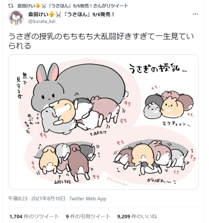 倉田けいさんの描くもちもちのうさぎがバズり中